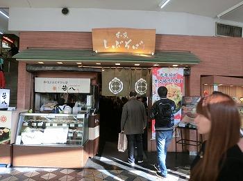 shibuya-shibu-soba1.jpg