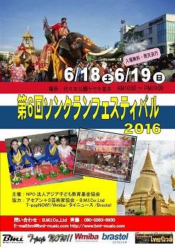 songkran-festival1.jpg
