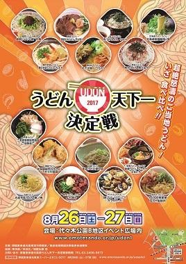 udon-tenkaichi1.jpg