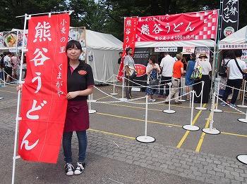 udon-tenkaichi22.jpg