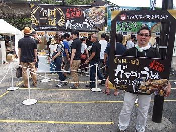 udon-tenkaichi9.jpg