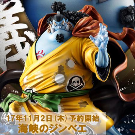 P.O.P ワンピース SA-MAXIMUM 海侠のジンベエ