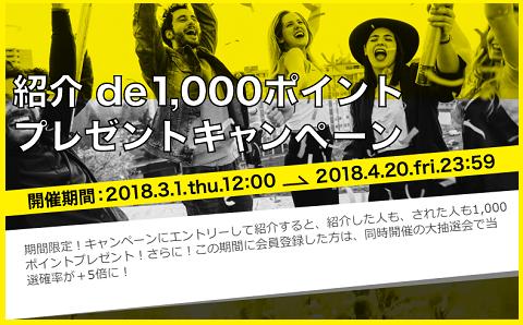 ハピタス紹介201803