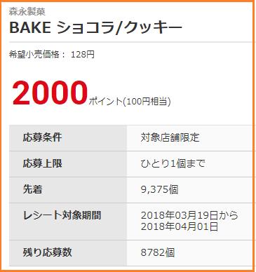 bake2.png