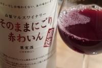 BL180321濁りビール&ワイン3IMG_1655