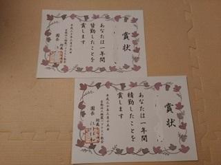 ブログ2 0317賞状