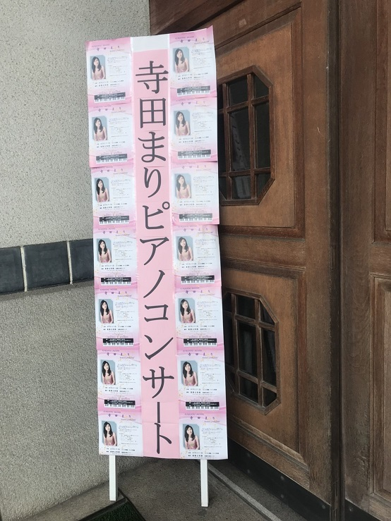 コンサートの看板