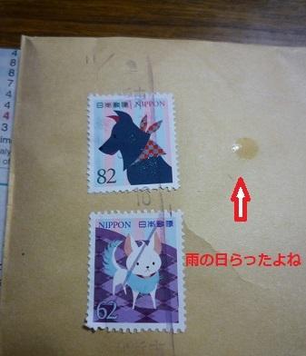1かわいい切手