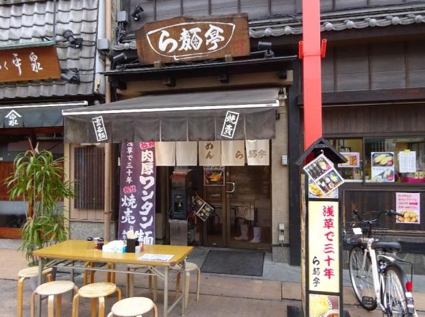 ら麺亭@浅草 (1)