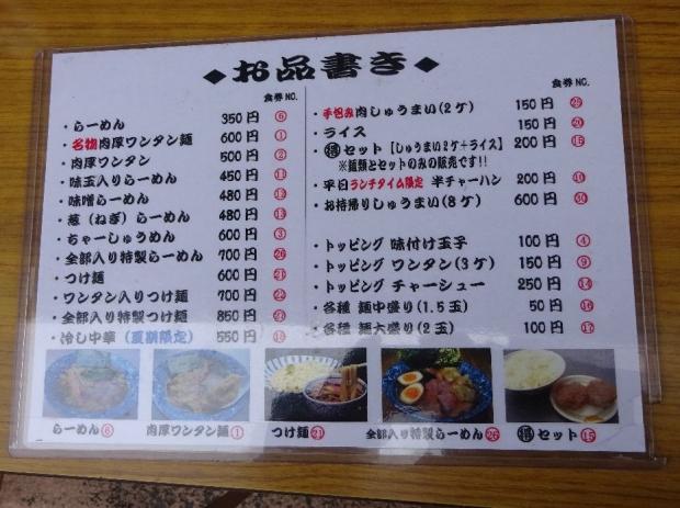 ら麺亭@浅草 (2)