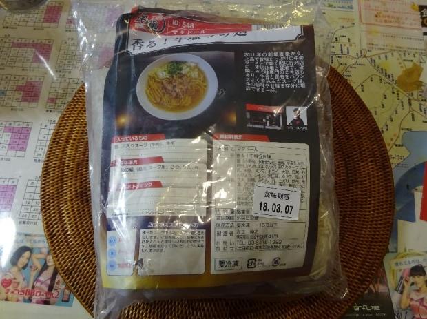 牛塩らぁ麺@取り寄せ (1)