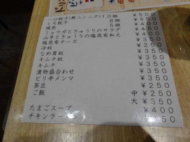 関山@那古野 (1)
