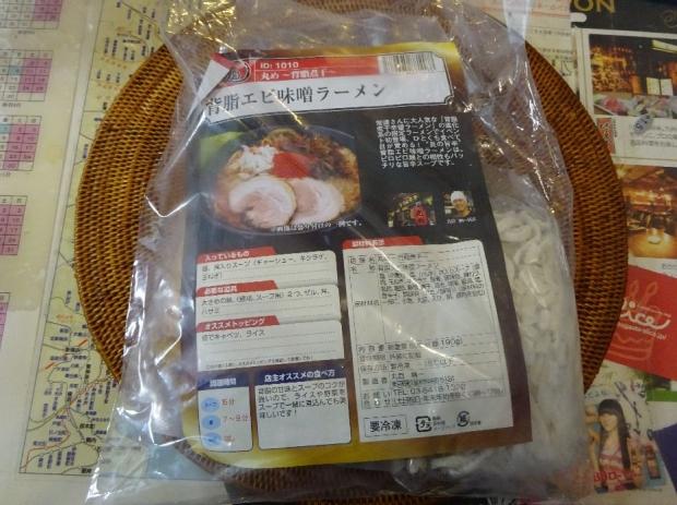 背油エビ味噌ラーメン@取り寄せ (1)