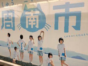 徳山駅 (1)