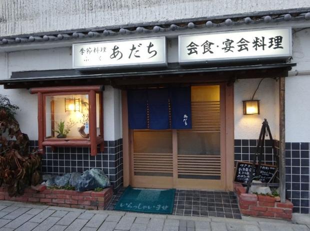 あだち@徳山 (2)