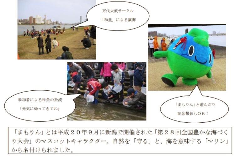 放流信濃川鮭