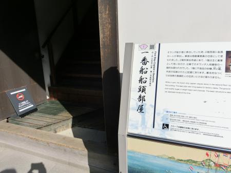 長崎 出島23