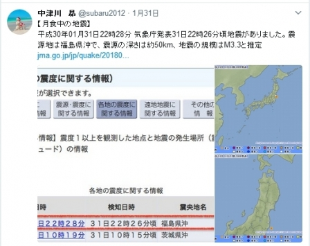 1月31日月食中の福島沖地震