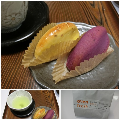 芋屋金次郎3