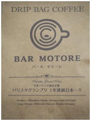 バールモトーレデザイン1