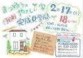 京都市 間取り 注文住宅