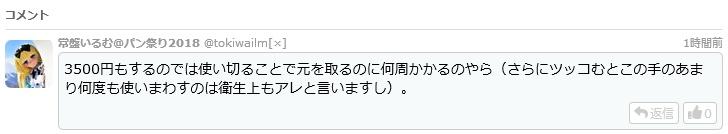 20180320_075639_tokiwailm_togettercom-li-1210330.jpg