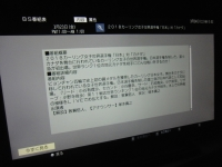 20180324-000216_CIMG8740NHK-BS1-namatyukei-gehe-fakeseki_x3.jpg
