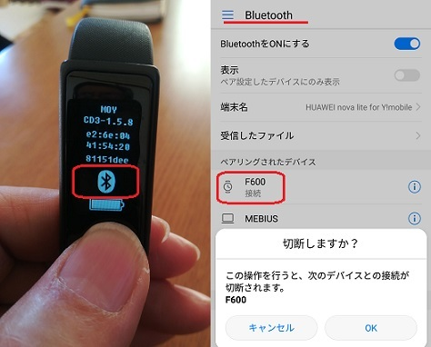 5 Bluetooth接続はOKなのに
