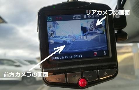6 前後カメラのモニター画面