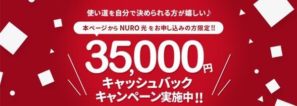 ニューロ光公式キャンペーンサイト