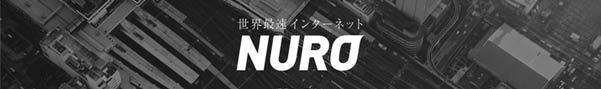 nuro_offcial_top_01.jpg