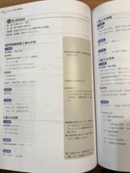 視能訓練学 (1)