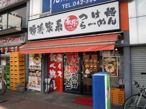横浜家系ラーメン春樹・新秋津店