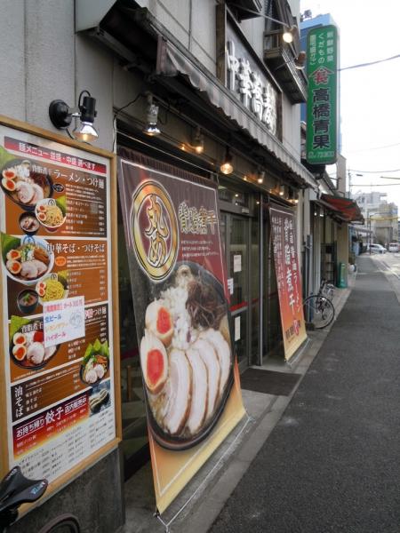 中華蕎麦丸め 東久留米店