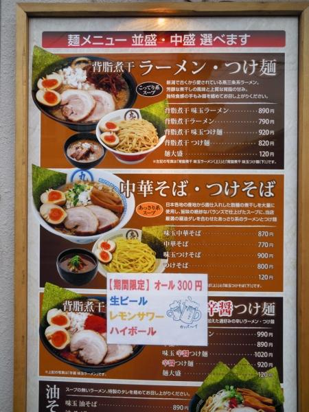 中華蕎麦丸め お品書き