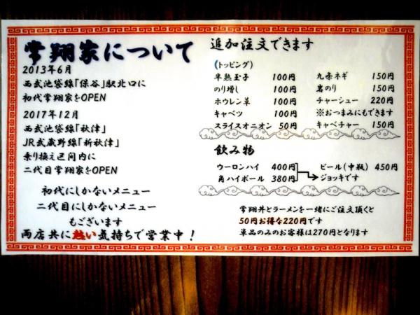 横浜ラーメン二代目常翔家・ご案内