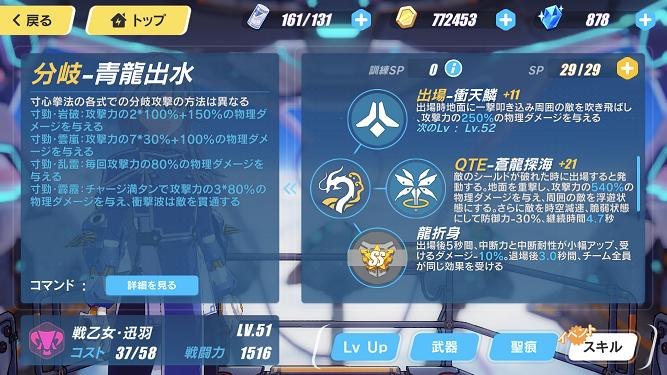 フカ(戦乙女・迅羽)特殊攻撃