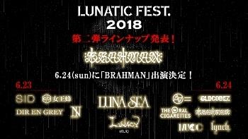 lunaticfest2018_2lineup_20180317.jpg