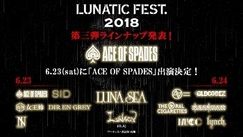 lunaticfest2018_3lineup_20180322.jpg