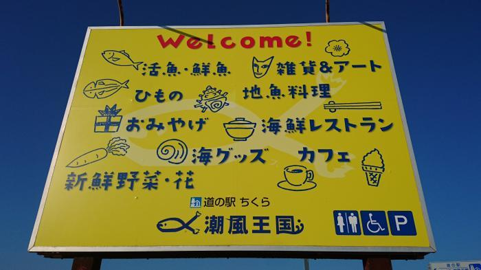 道の駅ちくら・潮風王国