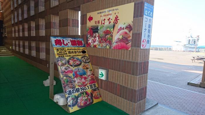 道の駅ちくら・潮風王国5