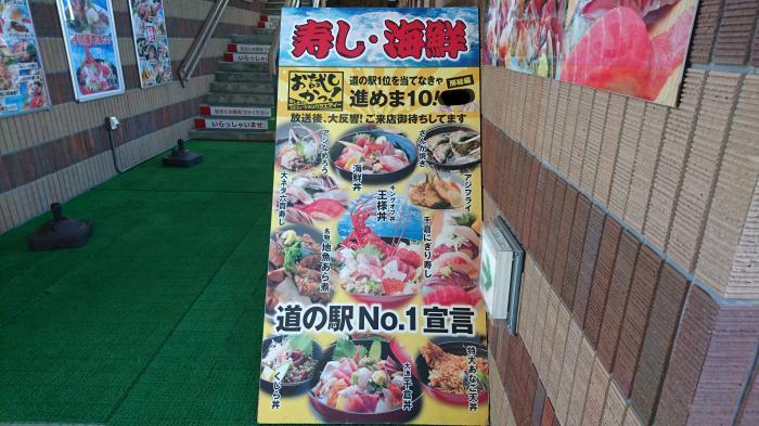 道の駅ちくら・潮風王国6