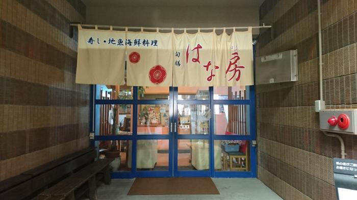 道の駅ちくら・潮風王国7