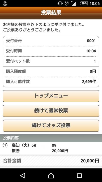 2018年3月20日(火) 高知5R  黒船賞 馬券2
