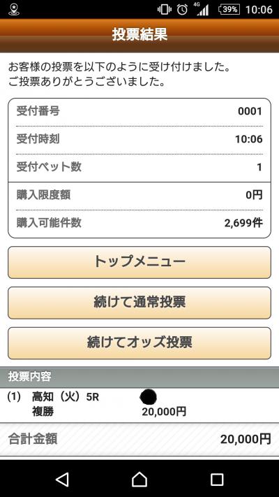 2018年3月20日(火) 高知5R  黒船賞 馬券