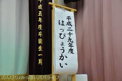 kindergartenhappyokai20180203.jpg