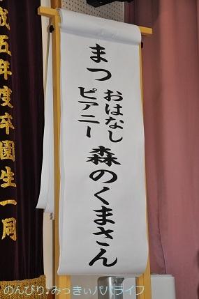 kindergartenhappyokai20180209.jpg