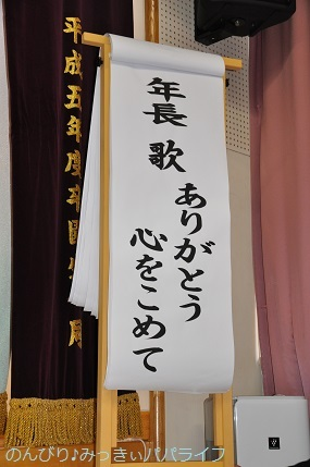 kindergartenhappyokai20180213.jpg