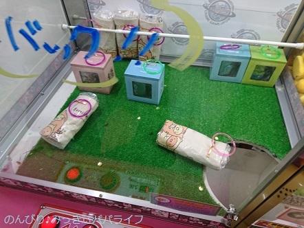 sumikkogurashi20180211.jpg