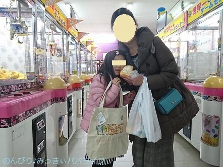 sumikkogurashi20180213.jpg